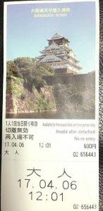 大阪城の入場チケット
