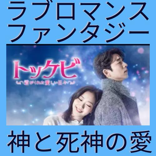 ユーネクストで発見~ファンタジーラブロマンス★4.5の韓ドラ無料
